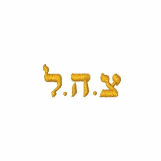 Israeli Army Polo Shirt - IDF - Tzahal in Hebrew