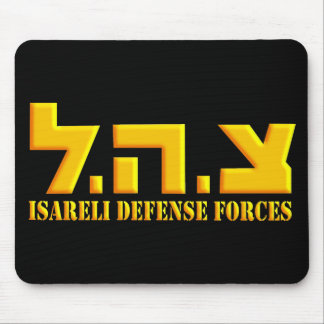 Israeli Defense Forces Mouse Pad