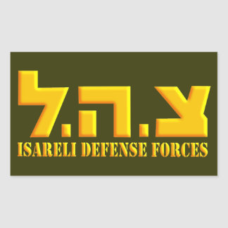Israeli Defense Forces Rectangular Sticker