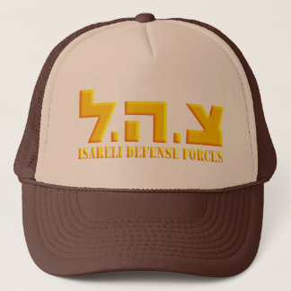 Israeli Defense Forces Trucker Hat