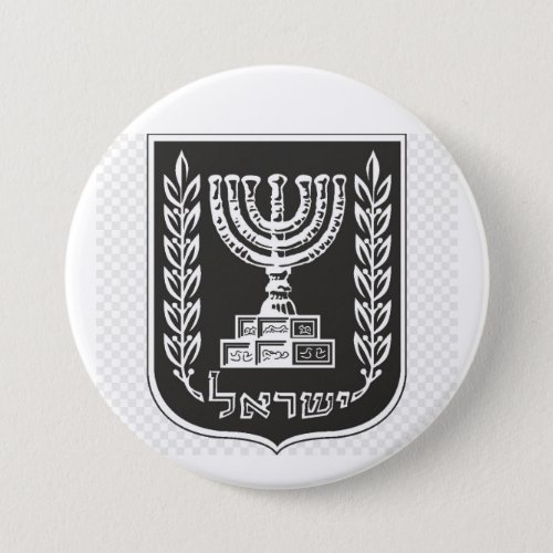 Israels Two Branches Seal Button