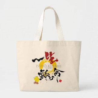 ISSHOU-KENMEI キャンバスバッグ