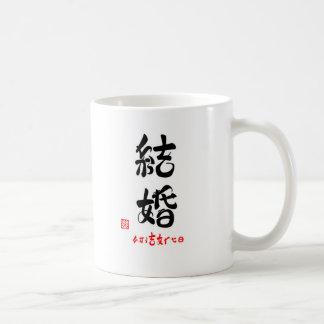 It adjusts from the marriage chi, (marking) coffee mug
