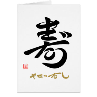 It does 寿 successfully (cursive style body) A Card