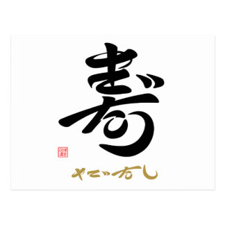 It does 寿 successfully (cursive style body) A Postcard