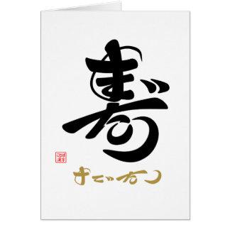 It does 寿 successfully (cursive style body) B Card