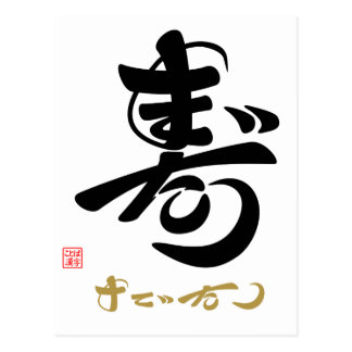 It does 寿 successfully (cursive style body) B Postcard