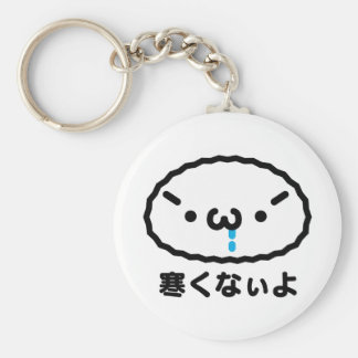 It is cold the i keychain