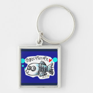 It is funny? keychain