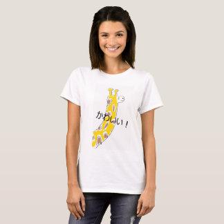It is lovely! Giraffe (kawaii! giraffe) T-Shirt