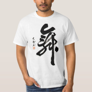 It is the writing brush letter T shirt. Letter T Shirt