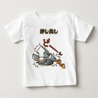 < It pushes out (color) > Extrude (Color) Baby T-Shirt
