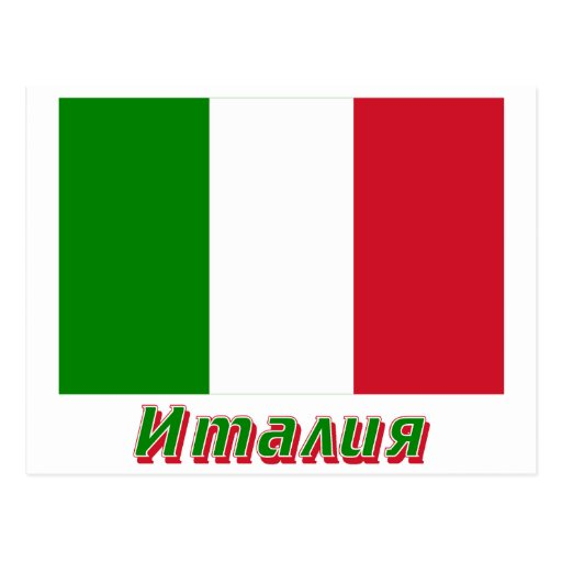 Italy Flag with name in Russian Postcard