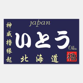 itou rectangular sticker