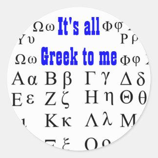 Its all Greek to me sticker