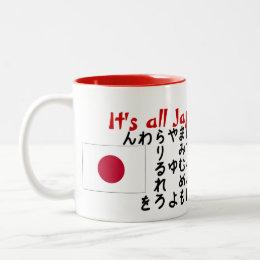 It's all Japanese to me mug