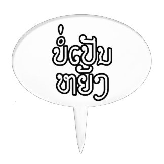 It's OK ♦ Bor Pen Yang in Laos / Laotian Script ♦ Cake Topper