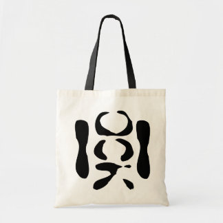 It's subtle.   But once you see it.. Budget Tote Bag