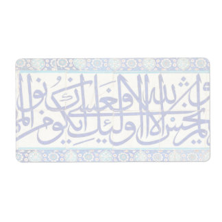 Iznik tiles with islamic calligraphy personalized shipping label