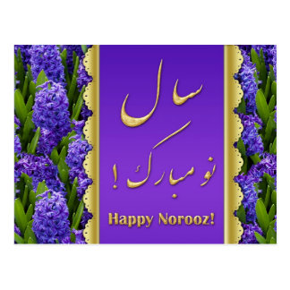 Jacintos felices elegantes de Norooz - postal