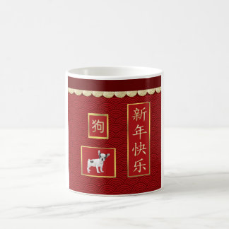 Jack Russell Terriers, Scalloped Gold, Red Asian Coffee Mug