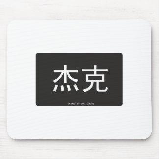 jacky-black mouse pad