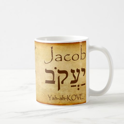 JACOB Hebrew Name Mug