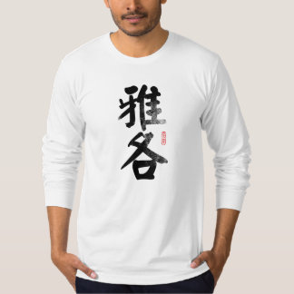 Jacob in Chinese T-Shirt