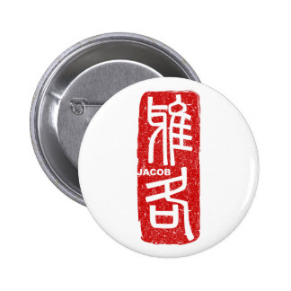 Jacob - Kanji Name Button