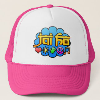 Jai Ho Trucker Hat