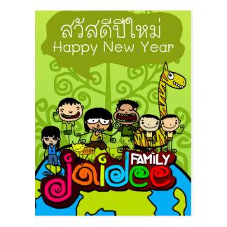 Jaideefamily card  & postcard  ใจดีแฟมิลี่ การ์ด