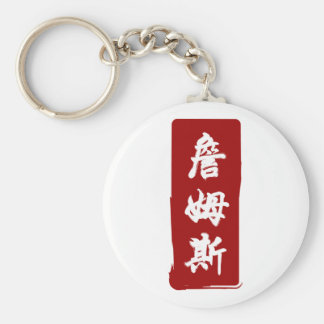James 詹姆斯translated to Chinese Keychain