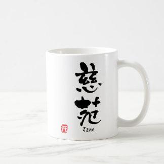 Jane Kanji Coffee Mug