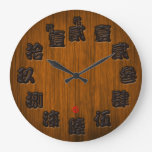 kanji clock symbol woody sign phonetic simple chinese characters japanese callygraphy 書 黒 漢字 modern