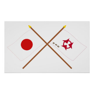 Japan and Oita Crossed Flags Posters