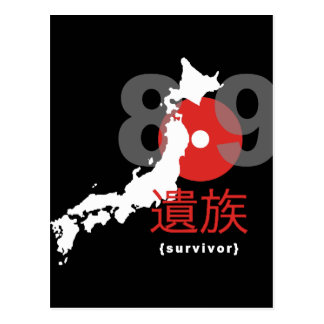 Japan Earthquake 8.9 Postcard