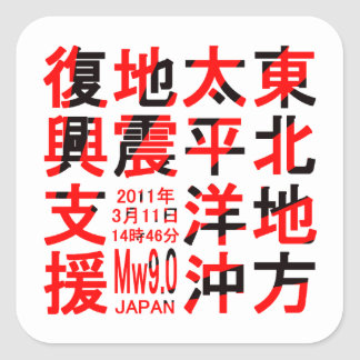 Japan earthquake and tsunami relief square sticker