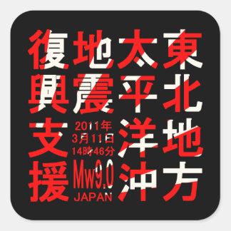 Japan earthquake and tsunami relief square sticker
