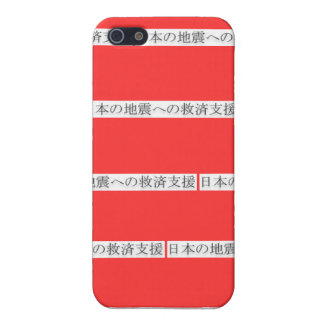 Japan Earthquake Relief iPhone 5 Cases