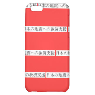 Japan Earthquake Relief Cover For iPhone 5C