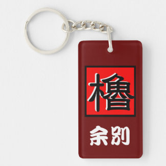 JAPAN < God dignity tower Yutaka 穣 prosperity pray Double-Sided Rectangular Acrylic Keychain