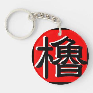JAPAN < God dignity tower Yutaka 穣 prosperity pray Single-Sided Round Acrylic Keychain