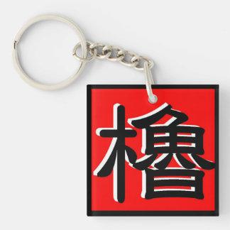 JAPAN < God dignity tower Yutaka 穣 prosperity pray Single-Sided Square Acrylic Keychain