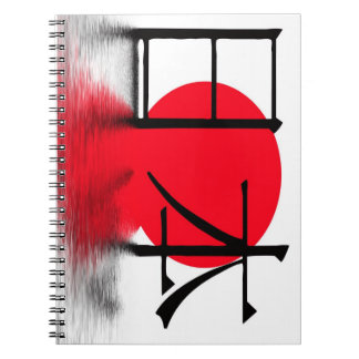 Japan in Japanese Spiral Notebook