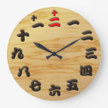 kanji clock symbol woody sign phonetic simple japanese callygraphy brushed chinese characters 書 漢字 黒 木目 赤 modern