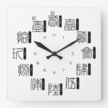 kanji clock symbol sign phonetic simple chinese characters japanese callygraphy 書 漢字 黒 白 modern old difficult