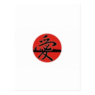 Japan Relief 2011 Postcard