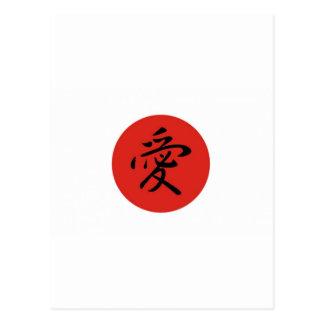 Japan Relief Effort 2011 Postcard