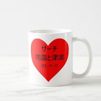 Japan Tsunami Support Japanese Characters Coffee Mug