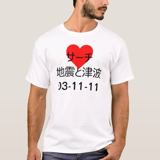 Japan Tsunami Support T-Shirt